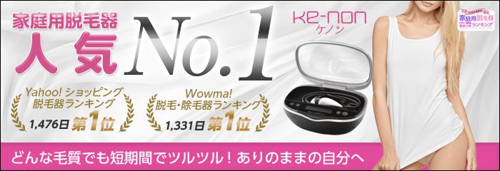 人気No.1脱毛器ケノン