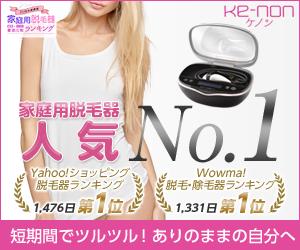 家庭用脱毛器人気No.1「ケノン」