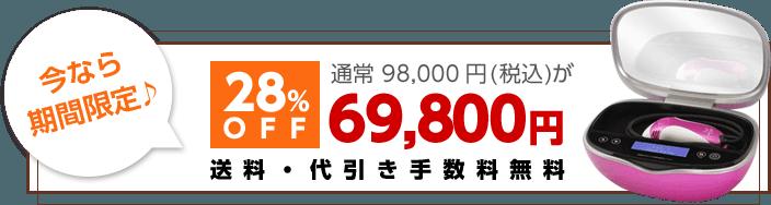 今なら期間限定♪通常98,000円が28%OFF69,800円!